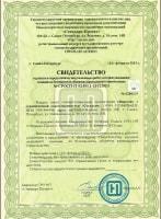 Допски и сертификаты