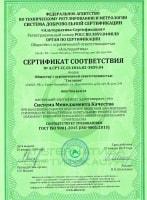 Сертификат соответствтия iso 9001