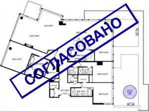 Согласование перепланировки и ремонта элитных квартир