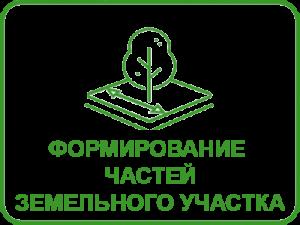 Формирование частей земельного участка