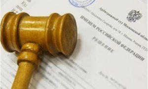 Наложение санкции за нарушение закона